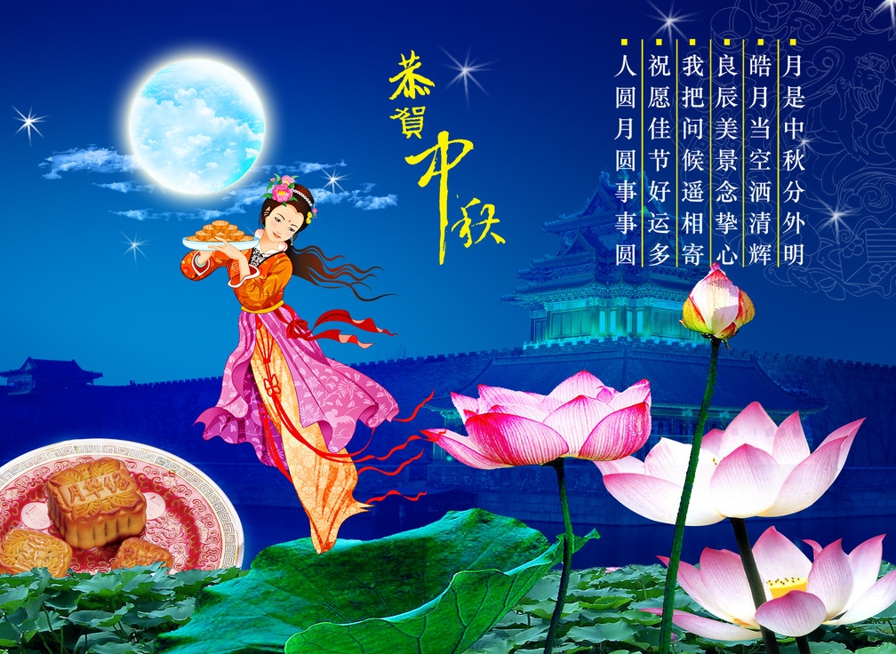 the legend of the mid autumn festival Watch video that's because it is the mid-autumn festival legend has it that chang'e levitated all light decorations are displayed as mid-autumn celebrations.