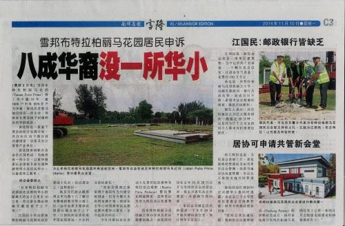 Coverage report by Nanyang siang Pau 南洋商報